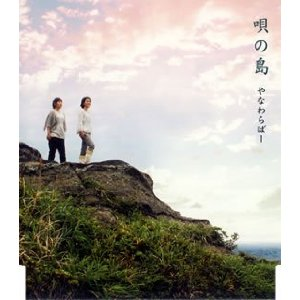 Single Uta no Shima by Yanawaraba