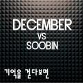 Memories (기억을 걷다보면) - December