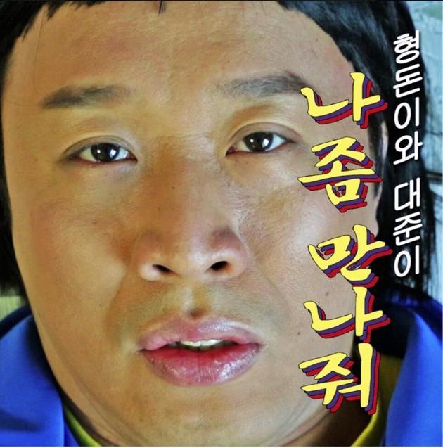 hyungdon and daejun meet me lyrics