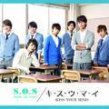 S.O.S. (Smile On Smile) - Kis-My-Ft2