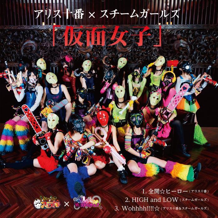 Kamen joshi single