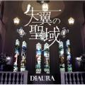 shitsuyoku no seiiki - DIAURA