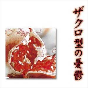Single Zakurogata no Yuuutsu by the GazettE