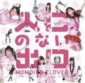 Hello…goodbye - Momoiro Clover Z