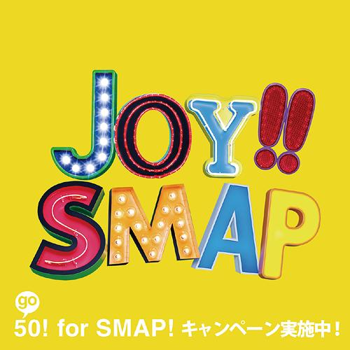 Single Joy!! by SMAP