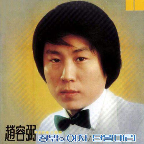 Album The Woman Outside the Window (Chang Bakkui Yeoja) by Cho Yong Pil
