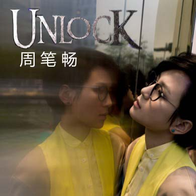 Album Unlock by Bibi Zhou