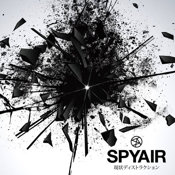 Genjou Destruction by SPYAIR