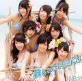Yaban na soft cream (野蛮なソフトクリーム) - NMB48
