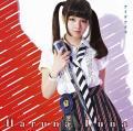 Ai wo Utae (アイヲウタエ) - Luna Haruna
