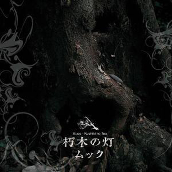 Album Kuchiki no tou by MUCC