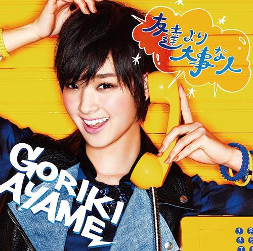 Goriki Ayame – Tomodachi Yori Daiji na Hito