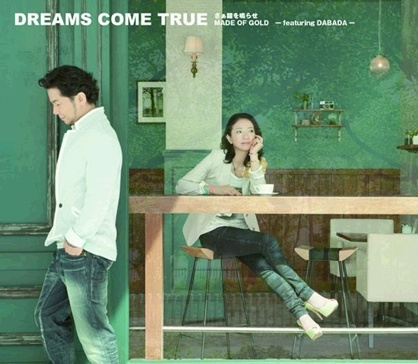 Single Saa Kane wo Narase / MADE OF GOLD by DREAMS COME TRUE