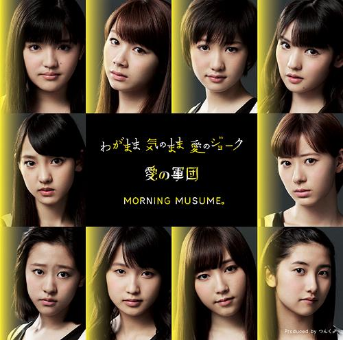 Ai no Gundan by Morning Musume
