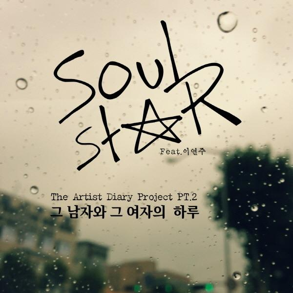 Single The Artist Diary Project Pt. 2 by Soulstar