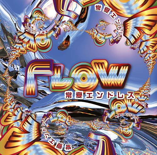 Single Tokonatsu Endless by FLOW