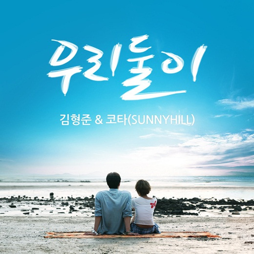 Single Always Love You by Kim Hyung Jun