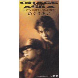 Chage & Aska - Singles - The European Collection