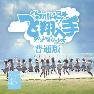 Single Flying Get by SNH48