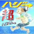Amefuri - Haji→