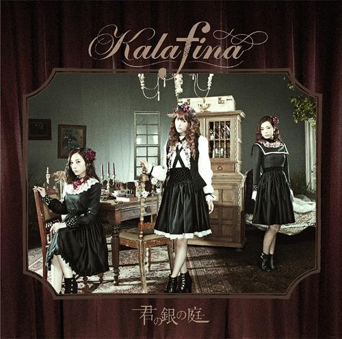 Single Kimi no Gin no Niwa by Kalafina