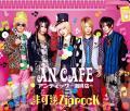 RO-MAN -LET'S MAKE PRECIOUS LOVE- (狼MAN Let's make precious love) - An Cafe