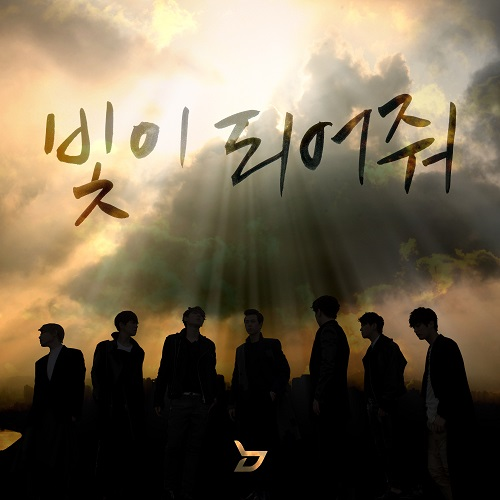 Single Be The Light by Block B