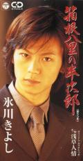 Hakone hachiri no hanjirou ( 箱根八里の半次郎 ) - Kiyoshi Hikawa
