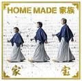 Thank you!! (Reborn) - HOME MADE Kazoku