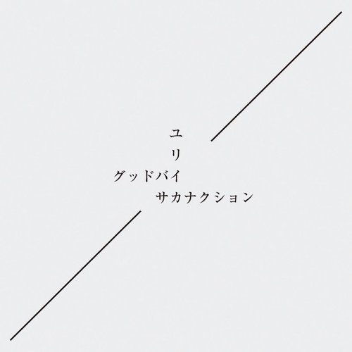 Single Goodbye / Eureka by Sakanaction