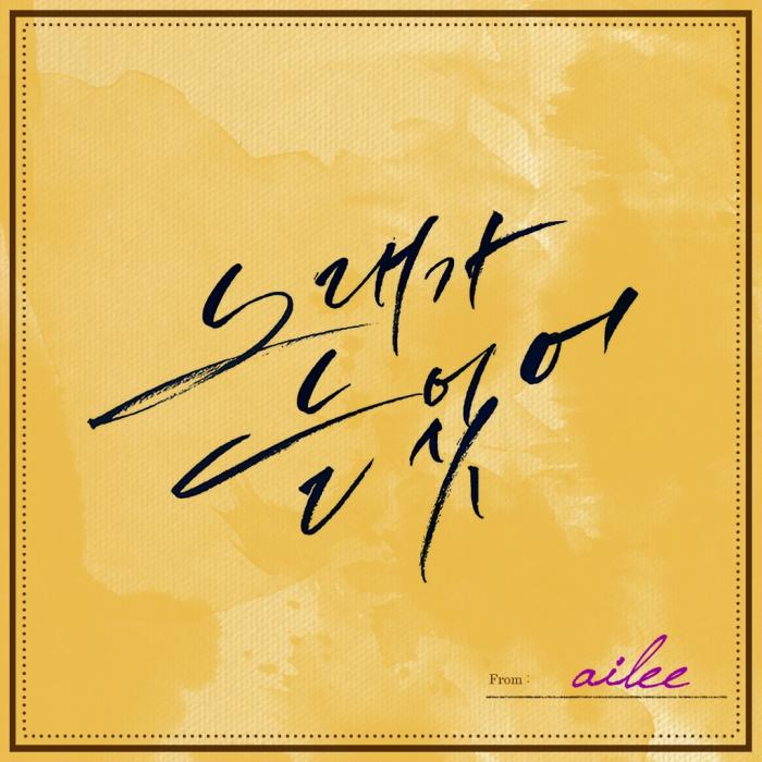 Ailee discography 1 albums 12 singles 0 lyrics 18 videos jpopasia single singing got better by ailee stopboris Image collections