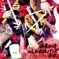 Tsuki・Kage・Mai・Ka (月・影・舞・華) - Wagakki Band