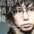 Pioneer - Yu Takahashi