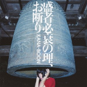 kana boon - single Joushahissui no Kotowari , Okotowari free download review lyric terjemahan