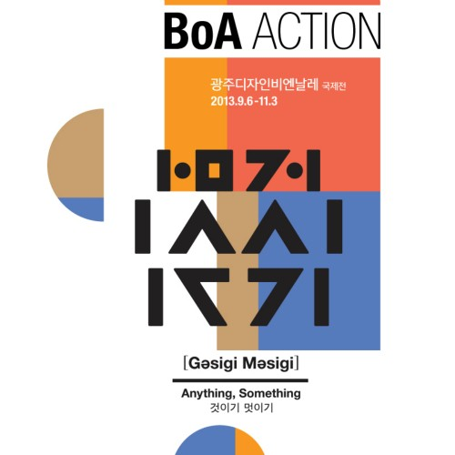 Single Action by BoA