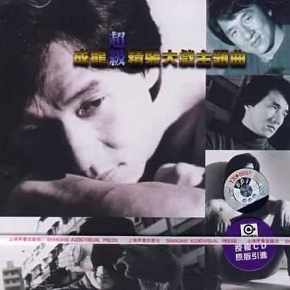 Jackie Chan - Best Album