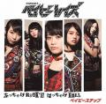Bucchake Rock'n Hacchake Roll / Baby Step