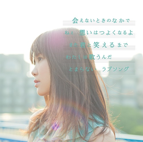 Single Love Song wa Tomaranai yo by Ikimonogakari