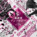 Houkago Anthology from Sakura Gakuin