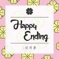 Happy Ending(해피엔딩) - Shin Ji Hoon