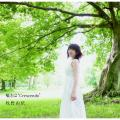 "Sasayaki wa ""Crescendo"" (囁きは""Crescendo"") - Yui Makino"