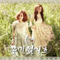 Blossom(꽃이 폈어요)Feat. 배치기 - Wings