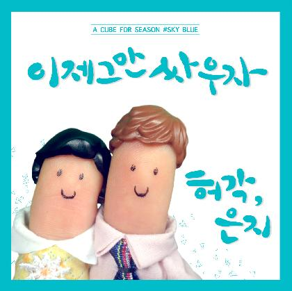 Single A Cube For Season #Sky Blue by Huh Gak