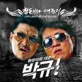 Park You(박규) - Hyungdon & Daejun