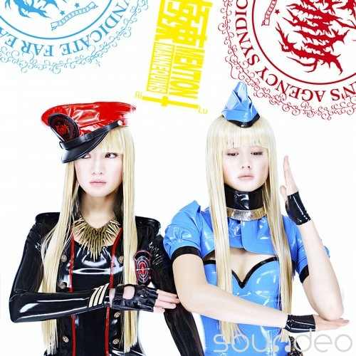 Single Kill The DJ by FEMM