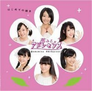 Single Hajimete no Kagayaki by Yumemiru Adolescence