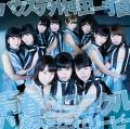 Seishun Chronicle by