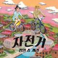 Bicycle(자전거)With Jung In - Gary