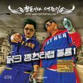 Real Bad Girl(확실하네) - Hyungdon & Daejun