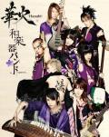 Hanabi (華火) - Wagakki Band